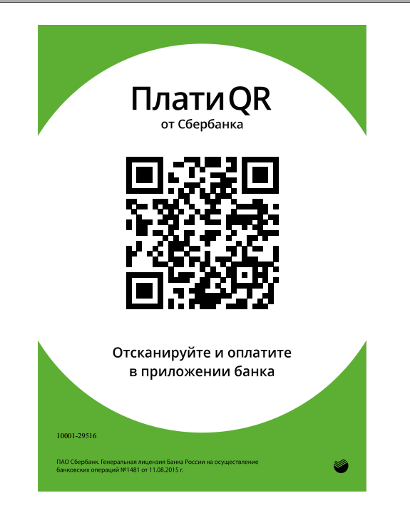 Оплата через QR-код