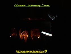 Церковное Пение. Старинная российская музыка. МузыкальнаяКапелла.РФ
