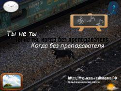 Репетитор музыки в Москве. Музыкальный репетитор. Repetitor music https://МузыкальнаяКапелла.РФ