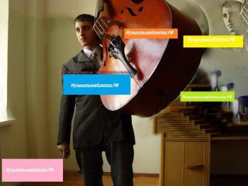 Музыкальная школа в Москве: МузыкальнаяКапелла.РФ, КОнтрабас
