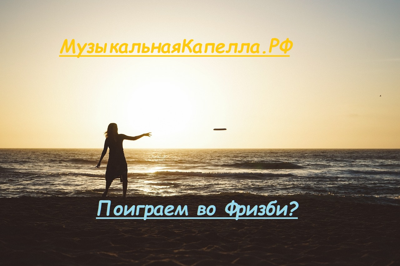 Фризби.МузыкальнаяКапелла.РФ