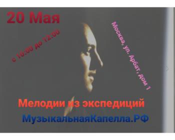 МузыкальнаяКапелла.РФ. Концерт под мирным небом